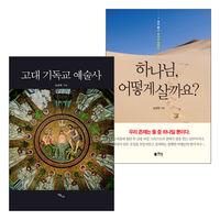 남성현 목사 저서 세트(전2권)