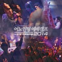 어노인팅 예배캠프 2014 LIVE (2CD DVD)