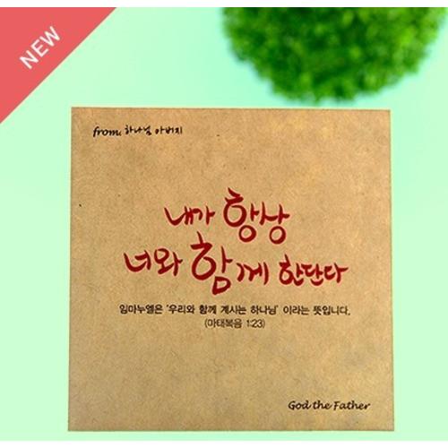 하나님 아버지의 마음 카드 - 대(大) 1개