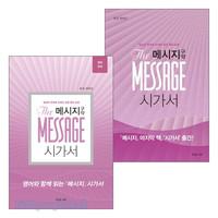메시지 구약 시가서 세트 - 한글판 + 영한대역 (전2권)
