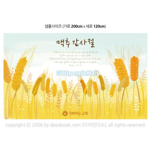 교회현수막-맥추감사절001  (200 x 120 )