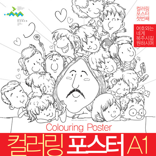 <갓월드> 예수님과 함께 _ 컬러링(포스터A1)