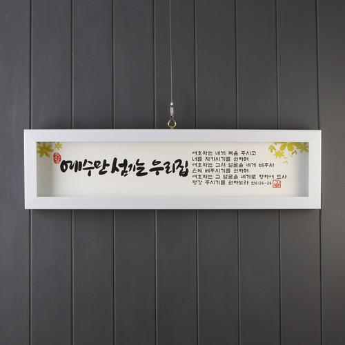 예수만섬기는우리집/SF23005