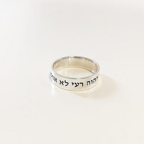 CR201_Psalms23(시편23) / 히브리어 메세지반지 Silver925 / 말씀반지