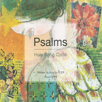 시편(연성가곡) Psalms Holy Song Cycle (CD)