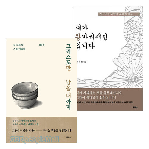허운석 선교사 저서 세트 (전2권)