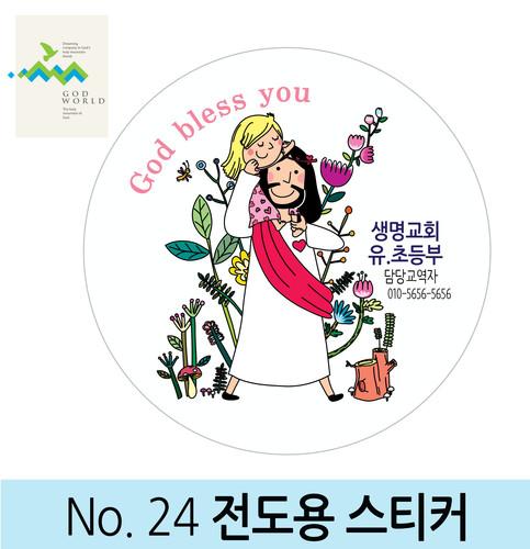 <갓월드> NO.24 전도&선물용스티커(원형)_1000매&2000매 인쇄