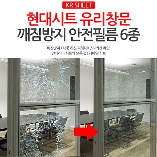 현대시트 유리창문 깨짐방지 안전필름 6종/ 비산방지/ 태풍 지진 피해대비/ 자외선 차단