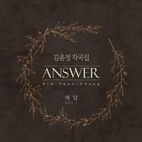 김윤정 작곡집 Vol. 1 - 해답 Answer (CD)