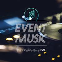 한 장으로 끝내는 행사음악 EVENT MUSIC #2 (CD)
