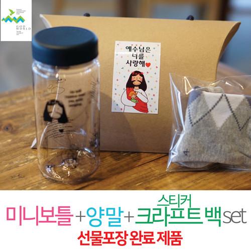 <갓월드> 선물세트 NO.2 너를기뻐해 보틀+양말(스티커 선물포장상품)