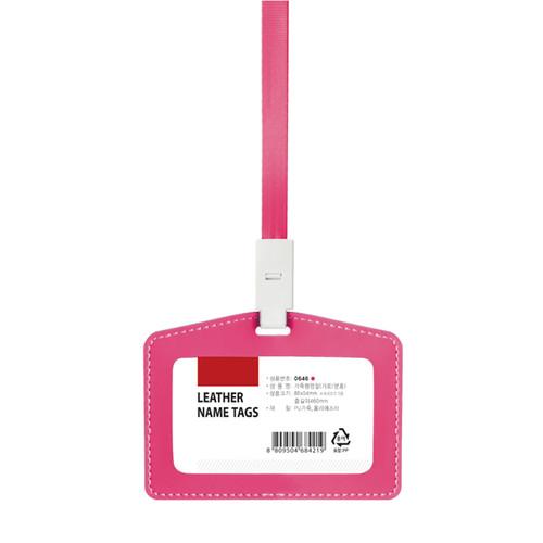 0646 - 가죽형명찰 분홍 가로 명찰 네임택