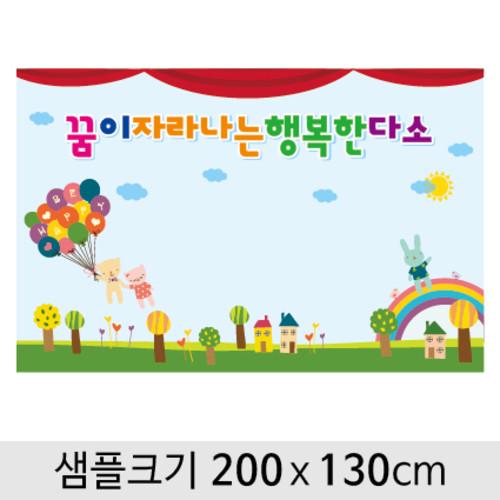 무대배경현수막-059 ( 200 x 130 )