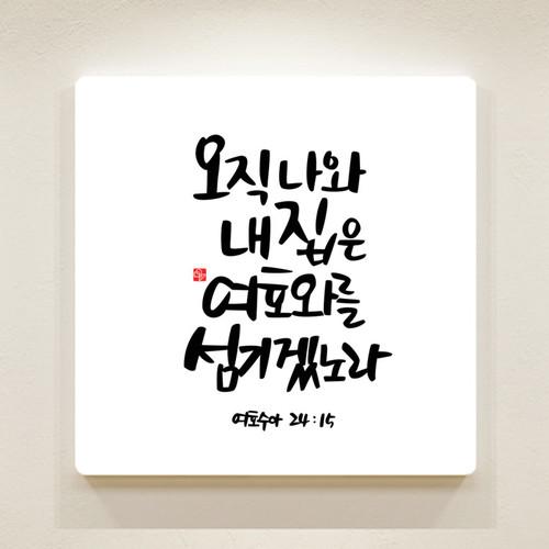 순수캘리 성경말씀액자-SA0071 여호수아 24장 15절