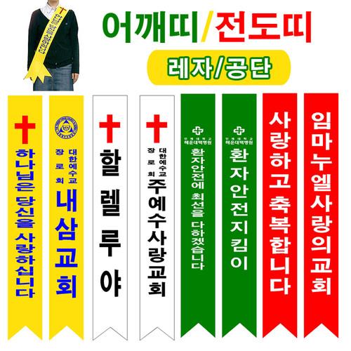 교회어깨띠-레자 10장