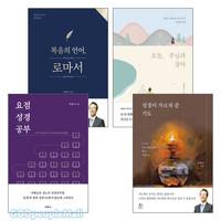 박광석 저자 세트 (전3권)