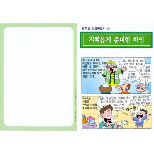 탈무드 만화전도지 4 - 지혜롭게 준비한 하인 (100매)
