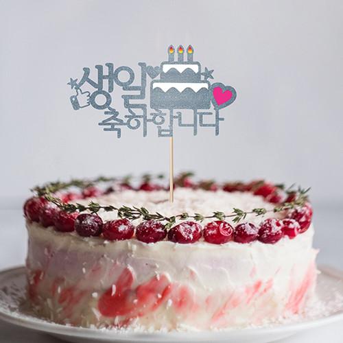 [기념일/케이크토퍼] 생일축하합니다