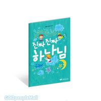 [학령전 유아유치부] 2019 파이디온 여름성경학교 - 진짜 진짜 하나님 (악보)