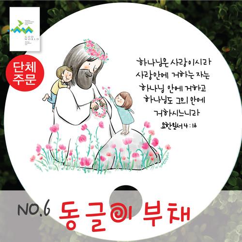 <단체 인쇄용> 동글이 부채 6 (300개 인쇄)