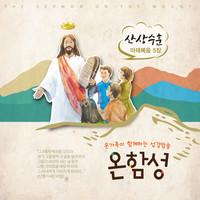 온함성7집 - 산상수훈 마태복음5장 (CD)