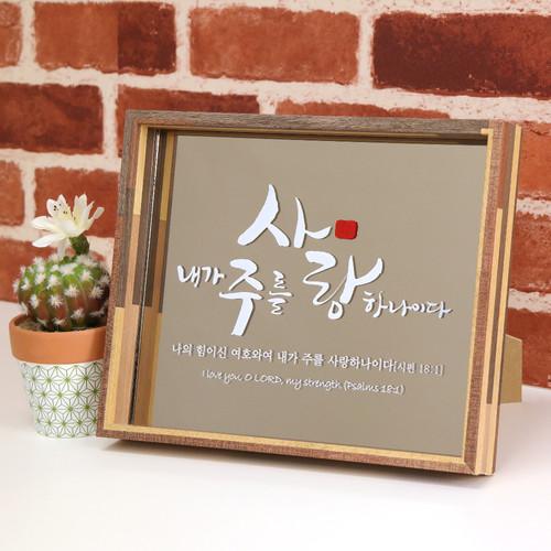 브론즈경 캘리 원목탁상액자 (나의 힘이신)