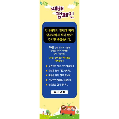 교회배너(예배캠페인)-049 ( 60 x 180 )