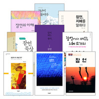 잠언 연구와 설교 관련 2017~2018년 출간(개정)도서 세트(전10권)