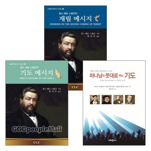 찰스 스펄전 2018년 출간(개정)도서 세트(전3권)