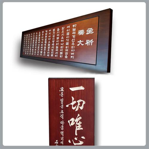 서각액자-주문형 제작-천연원목-135cmX35cm-음각