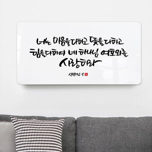 순수캘리 성경말씀액자 - SA0191 신명기 6장 5절