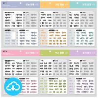 디지털스티커 세트1 신앙생활 다이어리①,② (6세트 4종) by 함미 / 이메일발송(파일)
