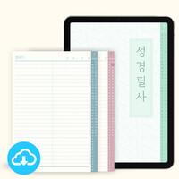 성경필사_신구약 노트 2 (민트) PDF 서식 by 마르지않는샘물 / 이메일발송 (파일)