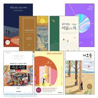 김남준 목사 2021년 출간(개정) 도서 세트(전2권)