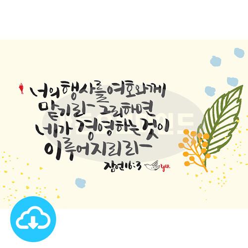 디지털 캘리그라피 51 너의 행사를 여호와께 맡기라 by 가든오브마인드 / 이메일발송(파일)