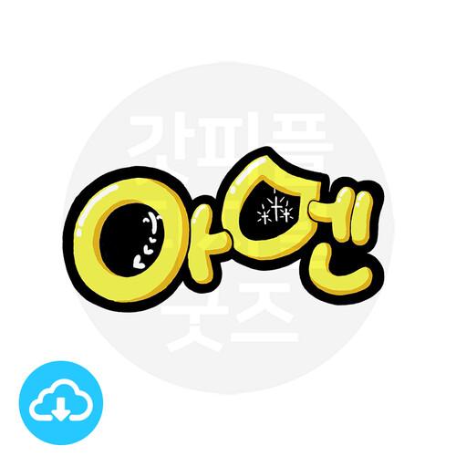POP 예쁜손글씨 2 아멘 by 해피레인보우 / 이메일발송(파일)