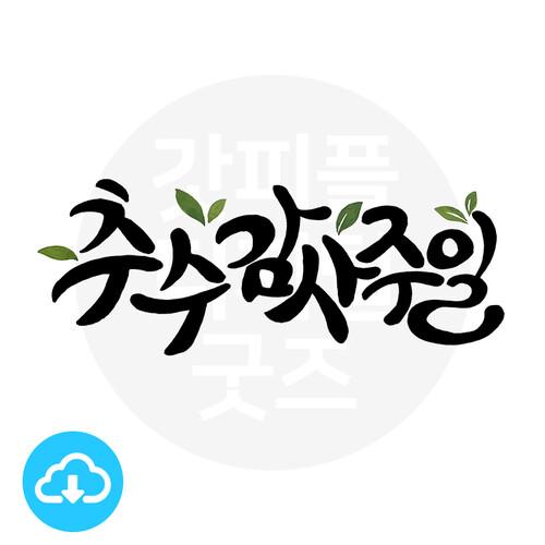 디지털 캘리그라피 15 추수감사주일 by 해피레인보우 / 이메일발송(파일)