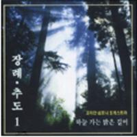코리안 심포니 오케스트라 크리스챤을 위한 장례 추도 1 - 하늘 가는 밝은 길이 (CD)