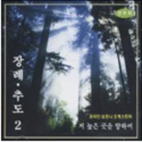 코리안 심포니 오케스트라 크리스챤을 위한 장례 추도 2 - 연주곡 (CD)