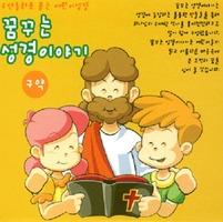 꿈꾸는 성경이야기(구약) - 구연동화 어린이성경(2CD)