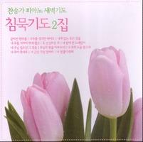 침묵기도 2집 - 찬송가 피아노 새벽기도 (3CD)