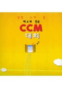 제4회 전국 CCM대회 - 생명.노래.꿈 (CD)