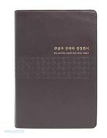 큰글자 굿데이 성경전서 특대 단본(색인/천연양피/무지퍼/다크초콜릿/NKR82WBU)
