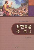 요한복음 주석 1 - 요한복음의 재창조
