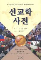 선교학 사전