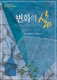 [개정판]변화의 삶