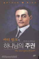 [개정판] 아더핑크의 하나님의 주권