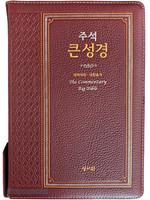 성서원 고급판 주석 큰성경 대 합본(색인/천연가죽/지퍼/버건디)