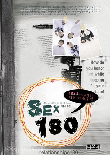 Sex 180 - 1825 크리스천들의 러브 레볼루션