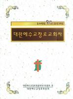 대한예수교장로교회사(상,하) : 총회창립 90주년 기념
